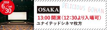 美味しいごはん 大阪上映