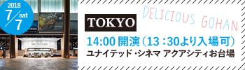 美味しいごはん 東京上映